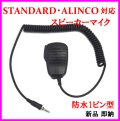 スタンダード・アルインコ 対応 防水 ストレート 1ピン型 スピーカーマイク 新品 即納