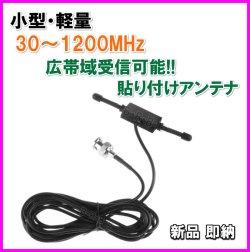 画像1: 隠せる 30〜1200MHzの広帯域受信♪小型・軽量・貼り付けアンテナB 新品 即納