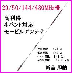 画像1: 29/50/144/430MHz帯 高利得 4バンド対応 モービルアンテナ 新品 即納