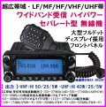 超広帯域・LF/MF/HF/VHF/UHF帯 ワイドバンド受信のハイパワー車載型 無線機 新品 箱入り♪ 即納