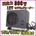 150W/300W 2段切り替え & 送風/温風切り替え可能 12V用セラミックヒーター 新品 即納