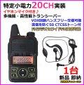 20CH特定小電力実装&FMラジオ受信可能♪ イヤホンマイクセット 1台組 新品 即納