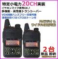 20CH特定小電力実装&FMラジオ受信可能♪ 2台 新品 即納