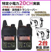 20CH特定小電力実装&FMラジオ受信可能♪ イヤホンマイクセット 2台組 新品 即納