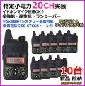 20CH特定小電力実装&FMラジオ受信可能♪ 10台 新品 即納