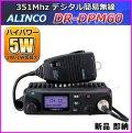 アルインコ 351MHz帯デジタル簡易無線(登録局)モービルトランシーバー DR-DPM60 新品