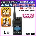 5W デジタル30ch (351MHz) ハンディトランシーバー DJ-DPS70KB / 新品 箱入り