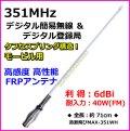 351MHz帯デジタル簡易無線専用強靭設計 モービル用アンテナ 新品 国内倉庫より即納