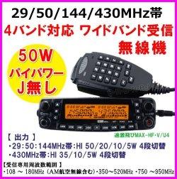 画像1: 29/50/144/430MHz クアッドバンド Jなし 50W 車載型 無線機 新品 箱入り♪即納