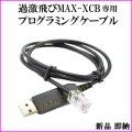 過激飛びMAX-XCB 専用プログラミングケーブル 新品 即納 です