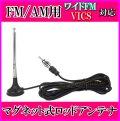AM/FM&ワイドFM・VICS対応 高感度 マグネット 折り曲げ可能! ロッドアンテナ 新品・未使用