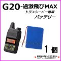特定小電力 対応 トランシーバー 過激飛びMAX G20 用 純正リチウムイオンバッテリー 1個 新品 即納