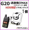 特定小電力 対応 トランシーバー 過激飛びMAX G20 用 耳掛式・VOXハンズフリー機能対応 イヤホンマイク  1個 新品 即納