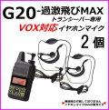 特定小電力 対応 トランシーバー 過激飛びMAX G20 用 耳掛式・VOXハンズフリー機能対応 イヤホンマイク  2個 新品 即納