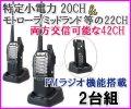 特定小電力 20CH&モトローラ・ミッドランド 22CHとも交信可能♪ FMラジオ受信可能で 災害時の必需品!2台組 SV-過激飛びMAX 新品・即納