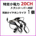 特定小電力 20CH対応 トランシーバー 用 耳掛け式イヤホンマイク Sピン 1個 新品 即納