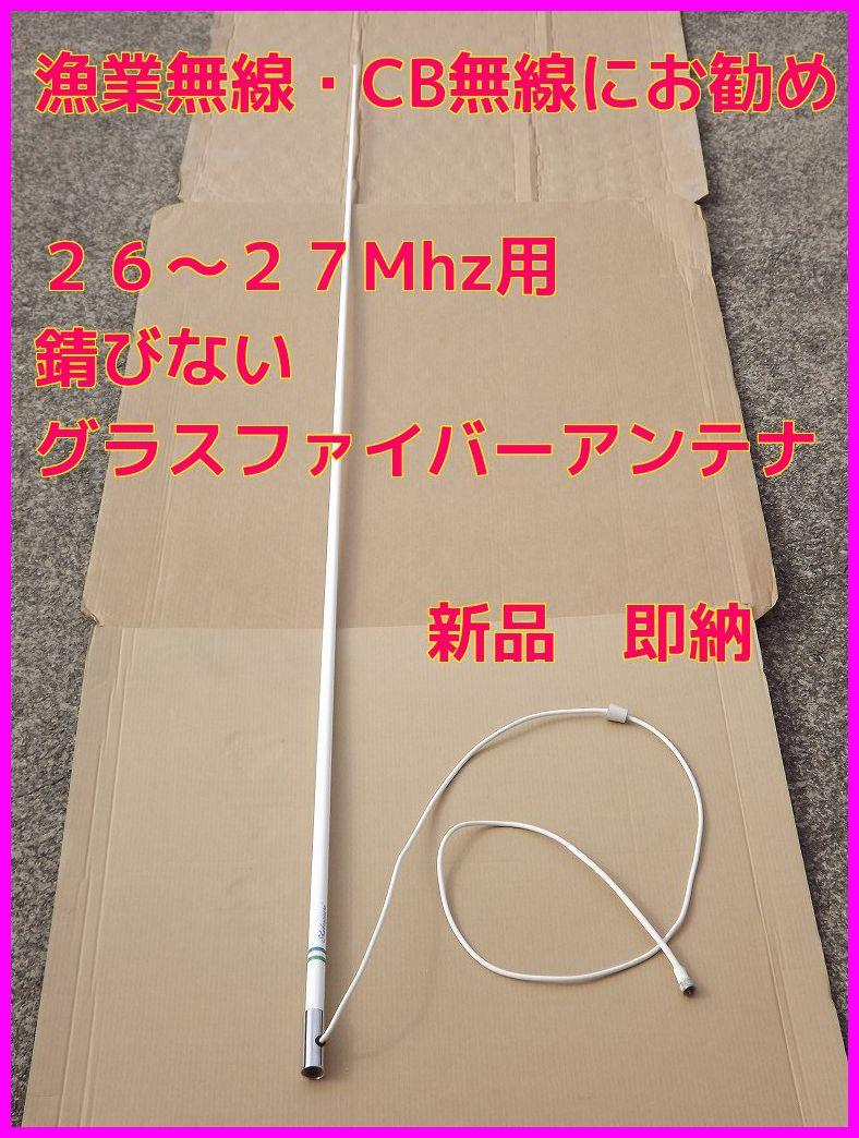 シェークスピア社の超高性能 27MHz対応 グラスファイバー製アンテナ